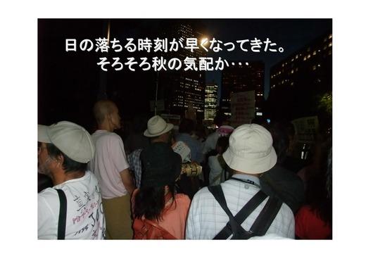 08月24日首相官邸前デモの報告_07