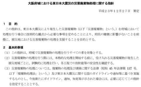 大阪瓦礫受け入れ方針0.png