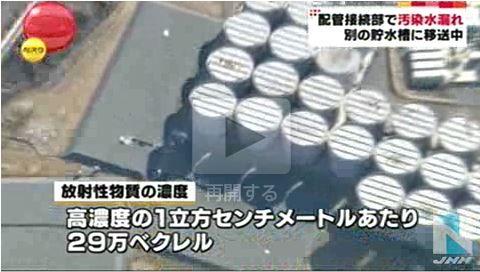 福島第一原発、汚染水の移送中にも水漏れ3