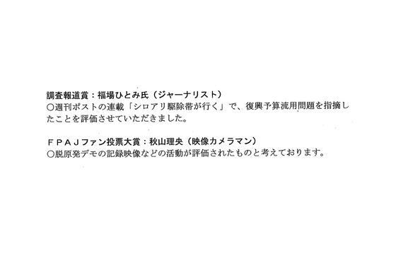 01月29日自由報道協会 山本太郎ファンクラブ 正しい報道ヘリの会05