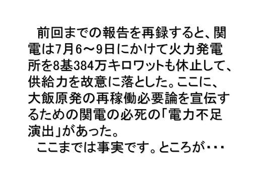 08月25日関電需給状況_05