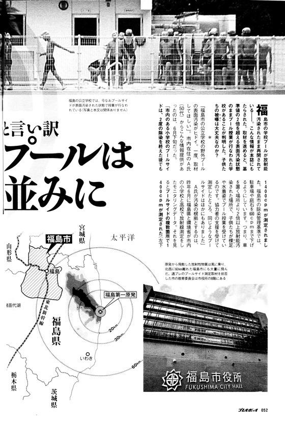 プール汚染2014年07月28日発売08月11日号週刊プレイボーイ-1