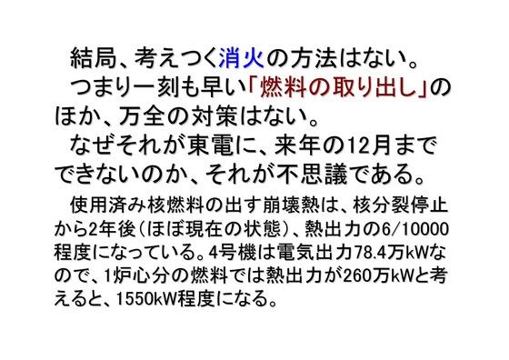 09月20日福島第一原発4号機対策_24