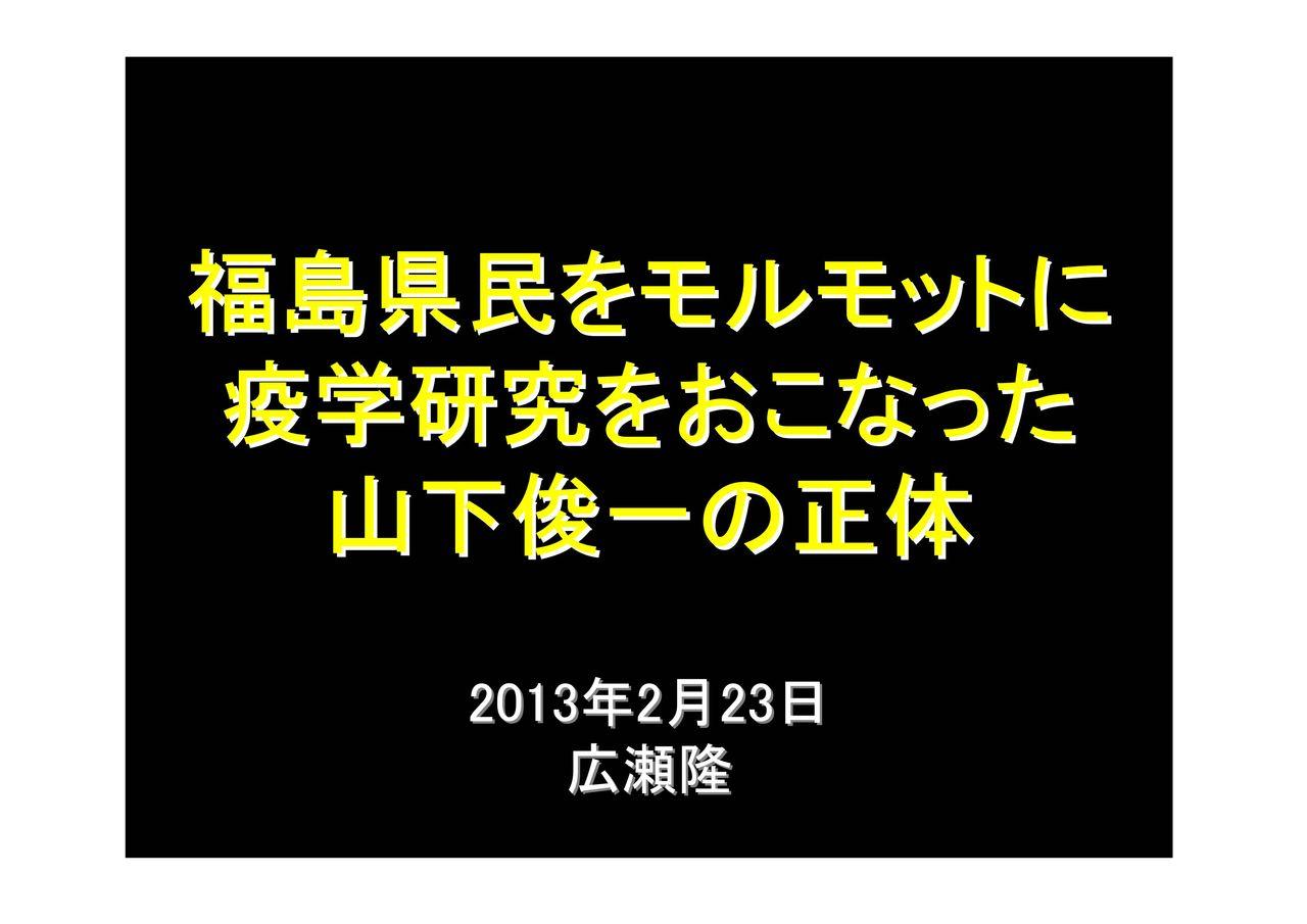 【広瀬隆さんより】昨日の東京地検包囲行動と山下俊一の正体 : 日々雑感