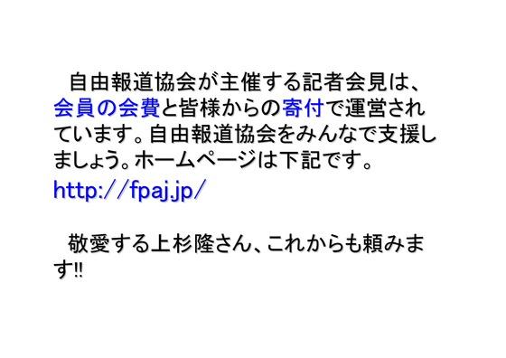 01月29日自由報道協会 山本太郎ファンクラブ 正しい報道ヘリの会12