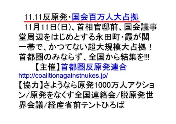 11月11日マンモスデモの呼びかけ_06