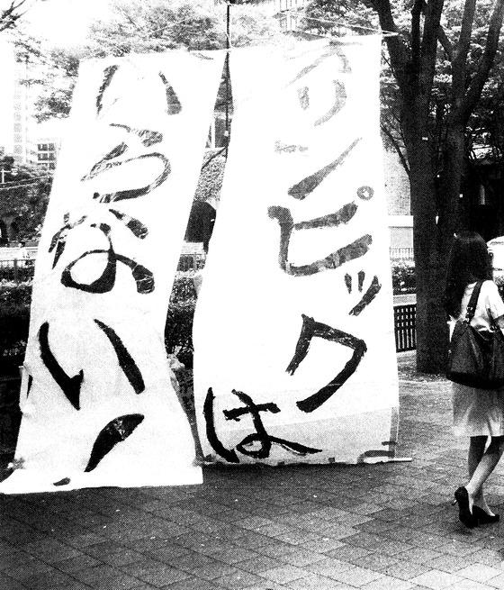野宿者2013年08月号のじれん・東京オリンピック反対