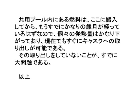 09月20日福島第一原発4号機対策(追記)_09