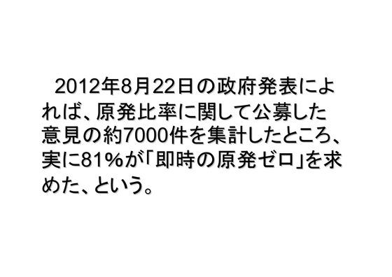 総選挙第5弾・諸政党編_16