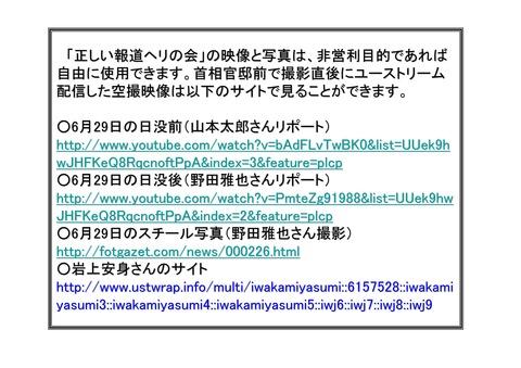 7月29日国会包囲巨大デモの呼びかけと決算報告_15