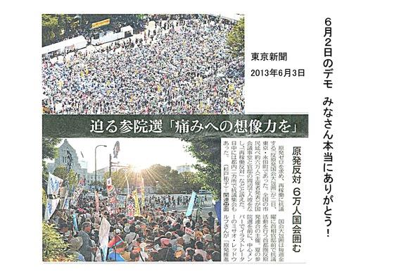 6月3日木田せつこを応援する会2