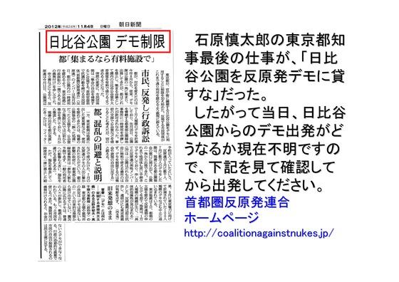 11月11日マンモスデモの呼びかけ_08