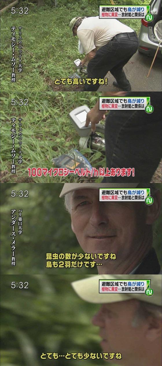 生物異変 浪江2