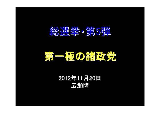 総選挙第5弾・諸政党編_01