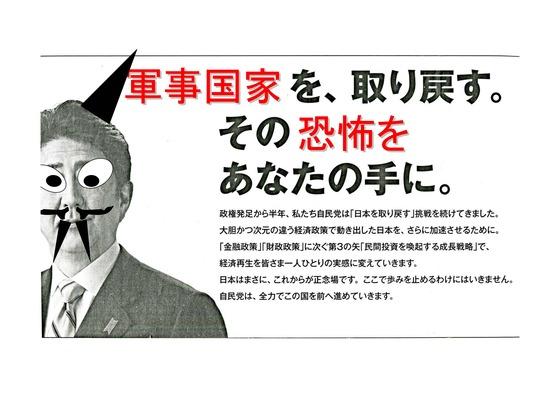 緊急!! 特定秘密保護法案を閣議決定10