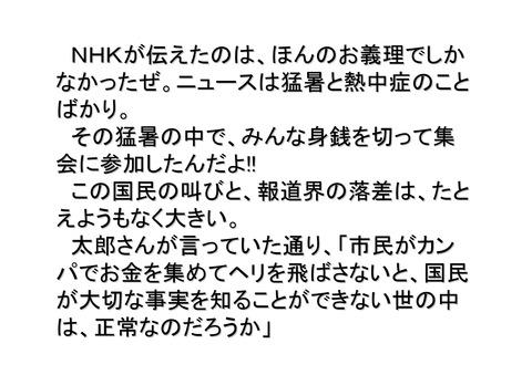 7月16日代々木公園大集会空撮の報告_14