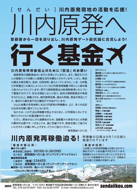 川内原発へ行く基金-1