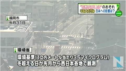 """中国大気汚染、日本で""""花粉症悪化""""も9"""