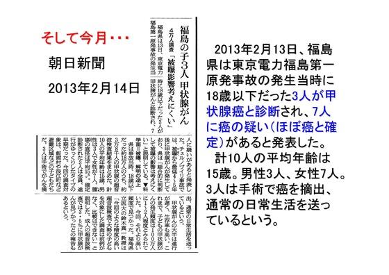 02月23日山下俊一の正体 (1)_17