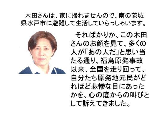 6月3日木田せつこを応援する会27