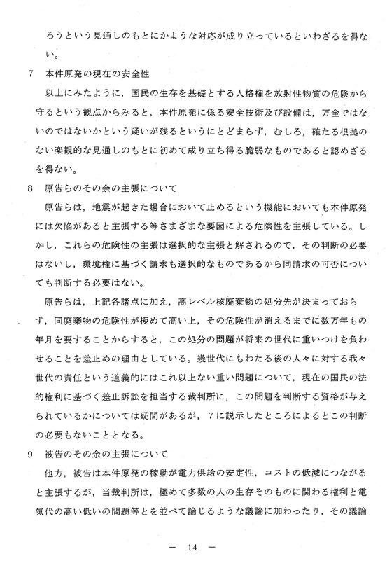 2014年05月21日・大飯原発運転差し止め福井地裁判決文14