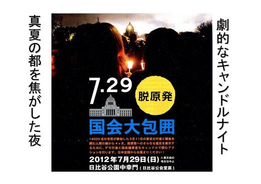 08月09日決算報告と関電需給状況_22