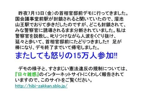 7月13日首相官邸前デモの報告_02