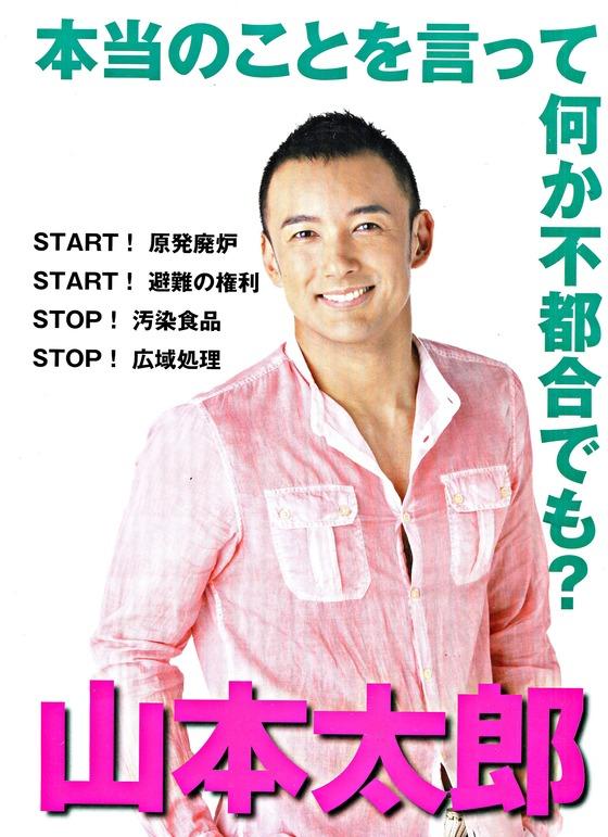 山本太郎ポスター01