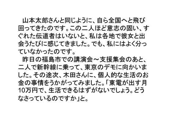 6月3日木田せつこを応援する会28