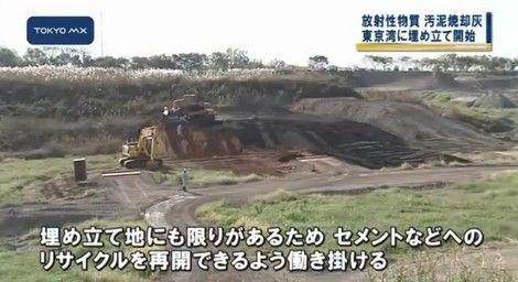 多摩の汚泥焼却灰 東京湾に4.jpg