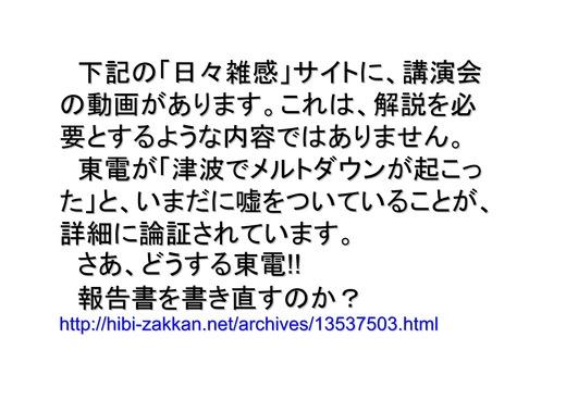 08月30日田中三彦・アーニー・ガンダーセン講演会_04
