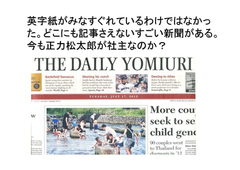 7月16日代々木公園大集会の報道_08