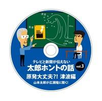 DVD-hirose03 サル無し_01