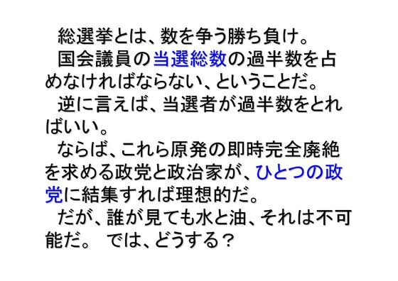 総選挙第5弾・諸政党編_21