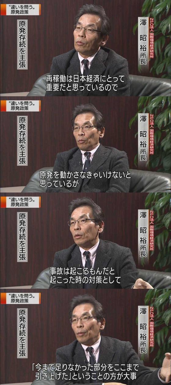 NHK 原発推進4