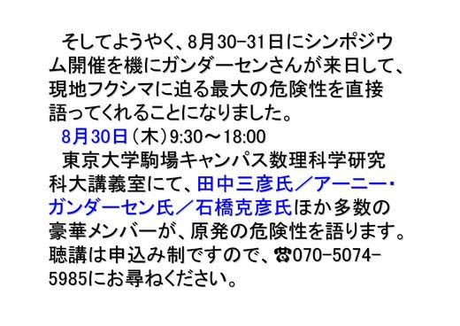 08月30日田中三彦・アーニー・ガンダーセン講演会_10