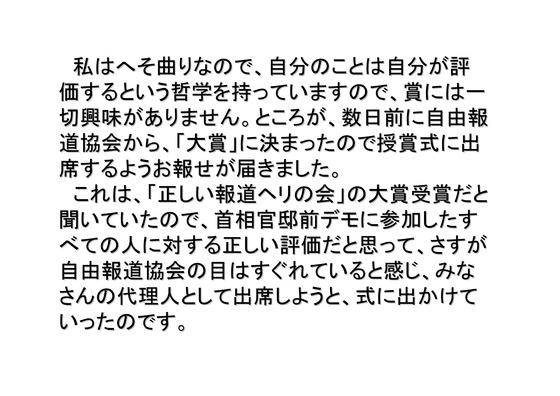 01月29日自由報道協会 山本太郎ファンクラブ 正しい報道ヘリの会07