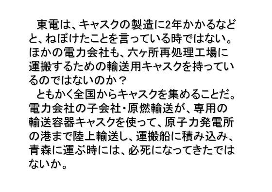 09月20日福島第一原発4号機対策_31