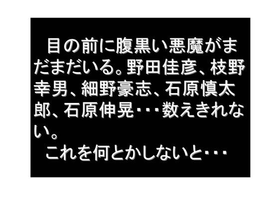 09月18日DAYS JAPANが山下俊一発言録を特集_08
