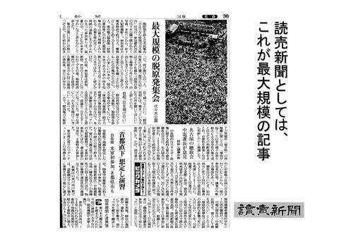 7月16日代々木公園大集会の報道_12