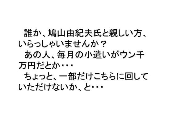 01月29日自由報道協会 山本太郎ファンクラブ 正しい報道ヘリの会21