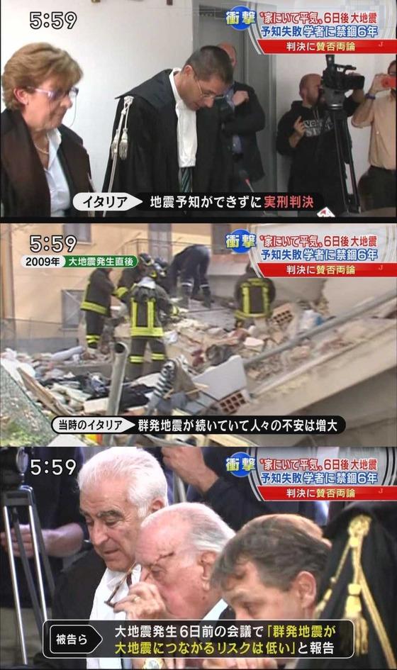 イタリア地震責任