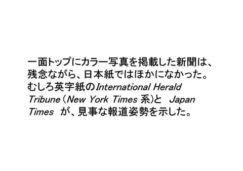 7月16日代々木公園大集会の報道_05