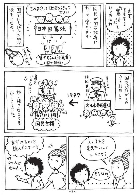 豊橋いのちと未来を守る会3