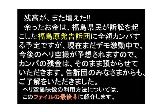 08月09日決算報告と関電需給状況_04