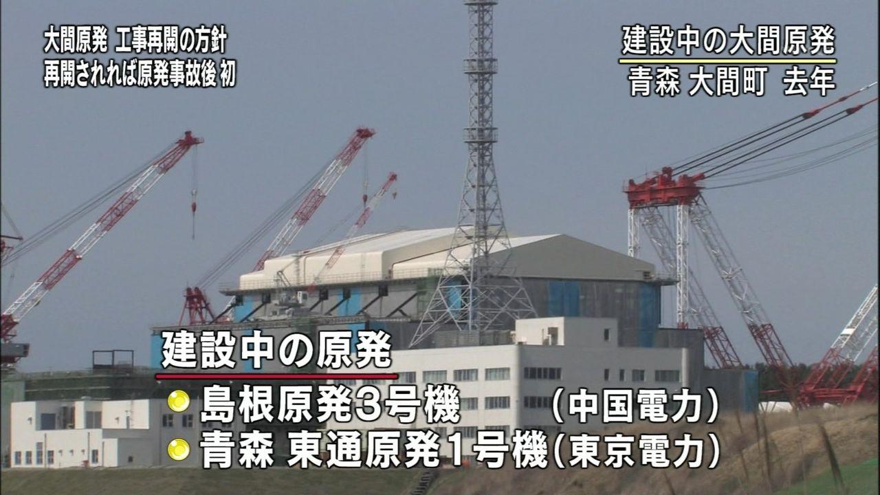 【日本電源開発】大間原発 年内にも工事再開の方針固める : 日々雑感