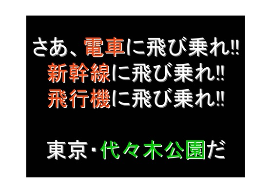 23代々木公園大集会21