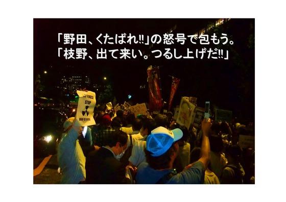 10月05日首相官邸前デモの呼びかけ_04