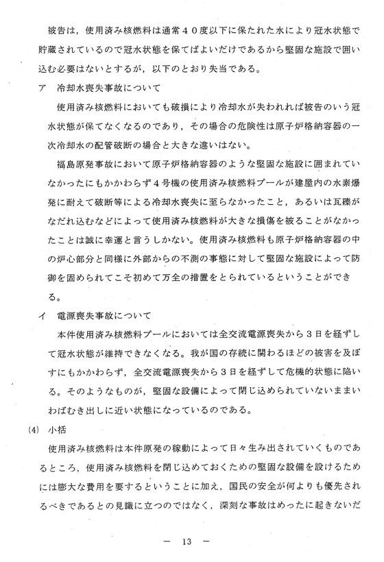 2014年05月21日・大飯原発運転差し止め福井地裁判決文13