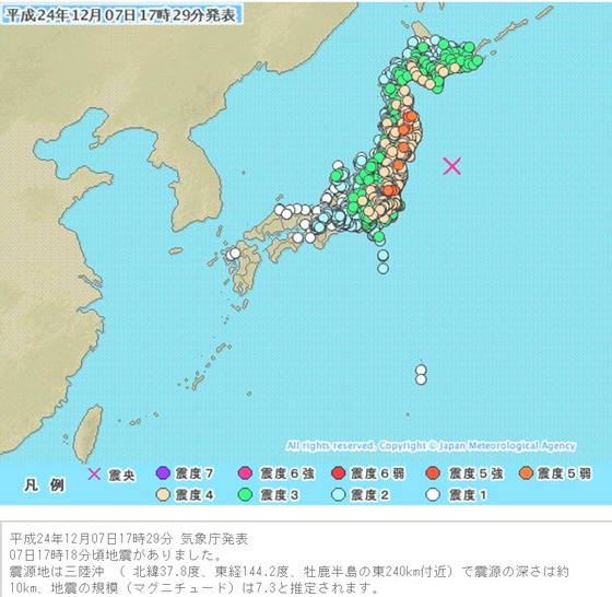 余震2012年12月07日・三陸沖広域-2